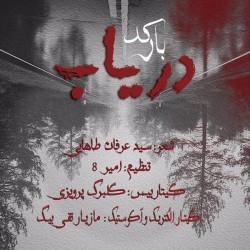 Barcode – Daryaab