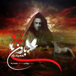 Hamid Raad – Baroone Khoon