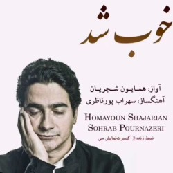 Homayoun Shajarian – Khoob Shod ( Live )
