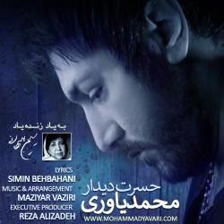 Mohammad Yavari – Hasrate Didar