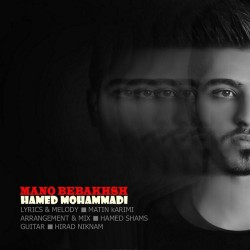 Hamed Mohammadi – Mano Bebakhsh