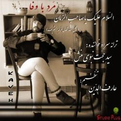 Seyed Hojjat Navabi Manesh – Marde Ba Vafa