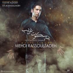 Mehdi Rasoulzadeh – Ye Sokoote Gharib