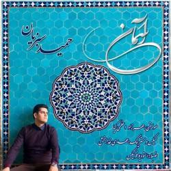 Hamid Sabziyan – Aseman
