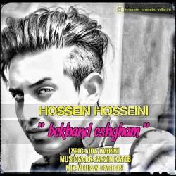 Hossein Hosseini – Bekhand Eshgham