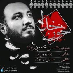 Hasan Mahmoodzadeh – Khoone Khoda