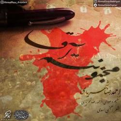 Ahmadreza Shahriyari – Majnoonetam Agha