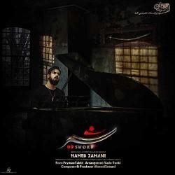 Hamed Zamani – Shamshir