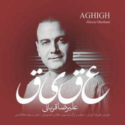 Alireza Ghorbani – Aghigh