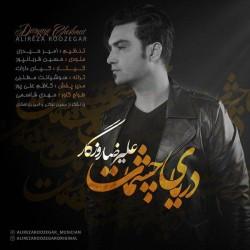 Alireza Roozegar – Daryaye Cheshmat