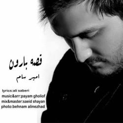 Amir Sam – Ghese Baroon