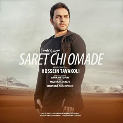 Hossein Tavakoli – Saret Chi Oomade