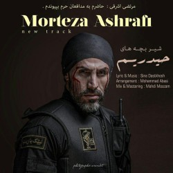 Morteza Ashrafi – Shir Bachehaye Heydarim