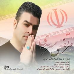 Morteza Sarmadi – Sobh Bekheir Iran
