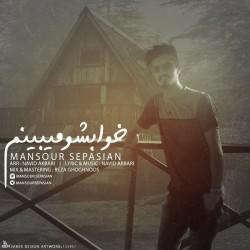 Mansour Sepasian – Khabesho Mibinam