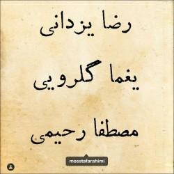 Mostafa Rahimi Ft Reza Yazdani – Kooche Melli