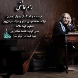Rasoul Najafian – Rasme Asheghi