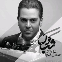 Emad Talebzadeh - Shab Kook