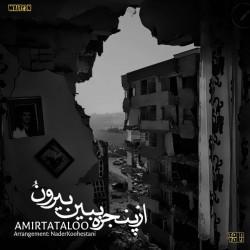 Amir Tataloo – Az Panjere Bebin Biroono
