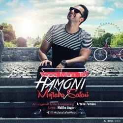 Mojtaba Safari – Vase Man To Hamooni