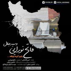 Fateh Nooraee Ft Sed Jalal – Paeiz Gerye Mikone