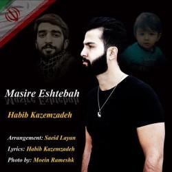 Habib Kazemzadeh – Masire Eshtebah