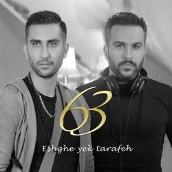 63 Band – Eshghe Yek Tarafeh