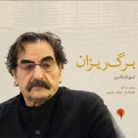 Shahram Nazeri - Bargrizan