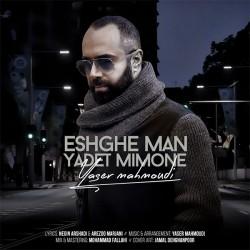 Yaser Mahmoudi – Eshghe Man Yadet Mimoone