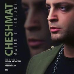 Matin 2 Hanjare – Cheshmat