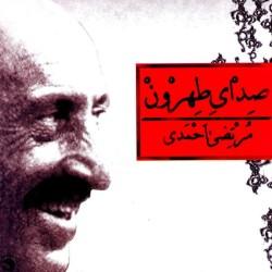 Morteza Ahmadi - Sedaye Tehroon Ghadim 1