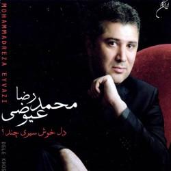 Mohammadreza Eyvazi - Dele Khosh Siri Chand