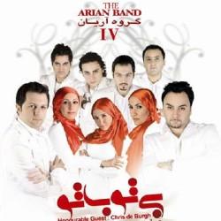 Arian Band - Bi To Ba To
