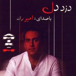 Amir Shahyar - Dozde Del