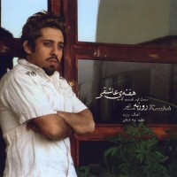 Roozbeh Nematollahi - Hafteye Asheghi