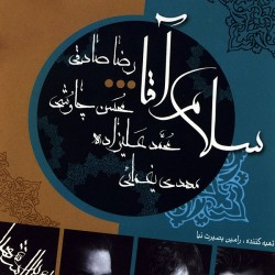Mohammad Alizadeh – Khodaye Ehsas