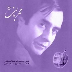 Khosro Shakibaei - Mehrabani
