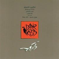 Daarkoob Band Ft Mehran Modiri - Andar Kham