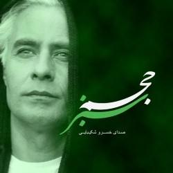 Khosro Shakibaei - Hajme Sabz