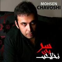 Mohsen Chavoshi - Nakhlaye Bi Sar