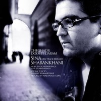Sina Shabankhani - Cheghadr Doostet Daram