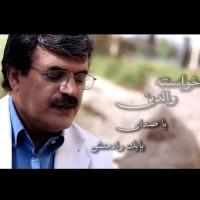 Babak Radmanesh - Khasteye Valedain