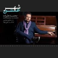 Mohammad Alizadeh - Shahre Eshgh