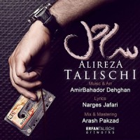 Alireza Talischi - Sahel