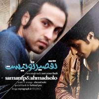 Saman FP & Ahmad Solo - Taghsire To Nist