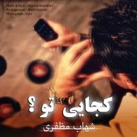 Shahab Mozaffari - Kojaei To