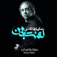 Mazyar Fallahi - Lanat Be Man