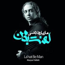 Mazyar Fallahi - Akharin Nafas