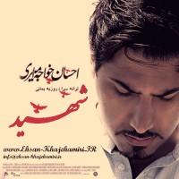 Ehsan Khajehamiri - Shahid