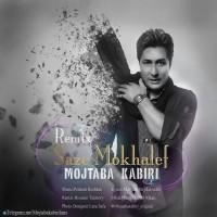 Mojtaba Kabiri - Saze Mokhalef ( Hossein Teimory Remix )